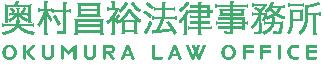 奥村昌裕法律事務所のロゴ